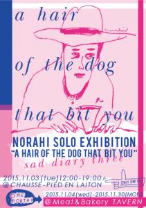 norahi 展示会